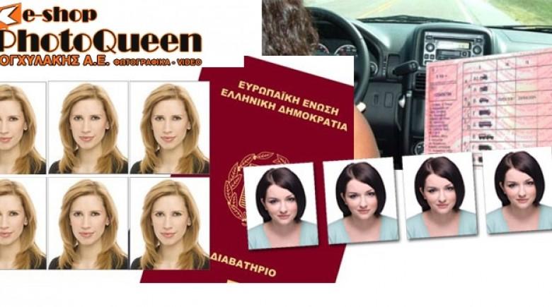 d2158d5e1c5f ΔΩΡΟΕΠΙΤΑΓΗ για 4 Φωτογραφίες Διαβατηρίου