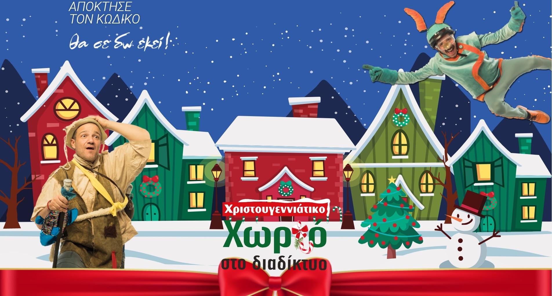 Φέτος τα Παιδιά έχουν το δικό τους Χριστουγεννιάτικο Online Χωριό!